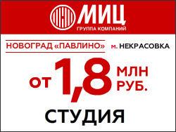 Только до 18 февраля в ЖК «Новоград Павлино»! Акция - Скидка 14%!